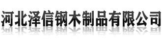 北京泽信钢木制品有限公司