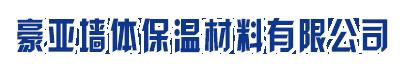 朝阳豪亚墙体保温材料有限公司