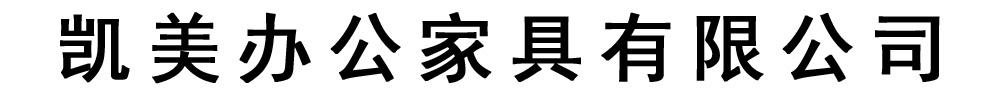 呼和浩特泽信钢木制品有限公司
