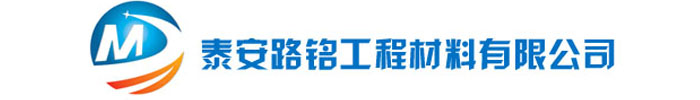 北京路铭工程材料有限公司