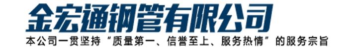 北京金宏通钢管有限公司