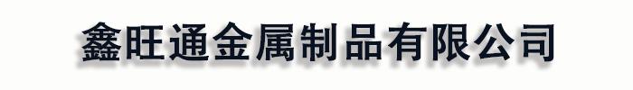 北京鑫旺通金属制品有限公司
