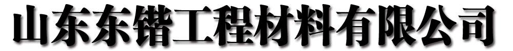 资阳东锴工程材料有限公司