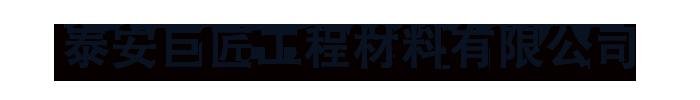 朝阳巨匠工程材料有限公司
