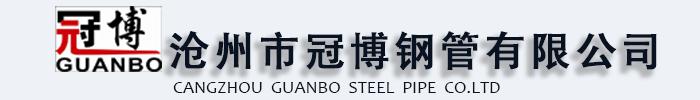 北京冠博钢管有限公司