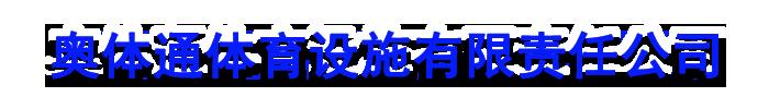朝阳奥体通体育设施有限责任公司