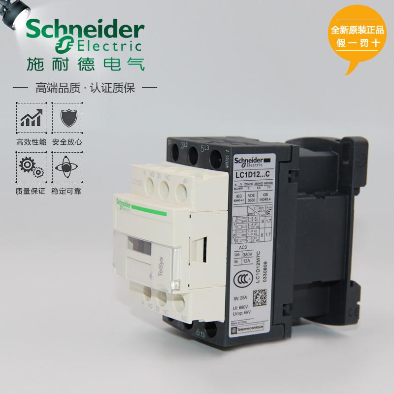 LC1D1810Q7C交流接触器北京供应商
