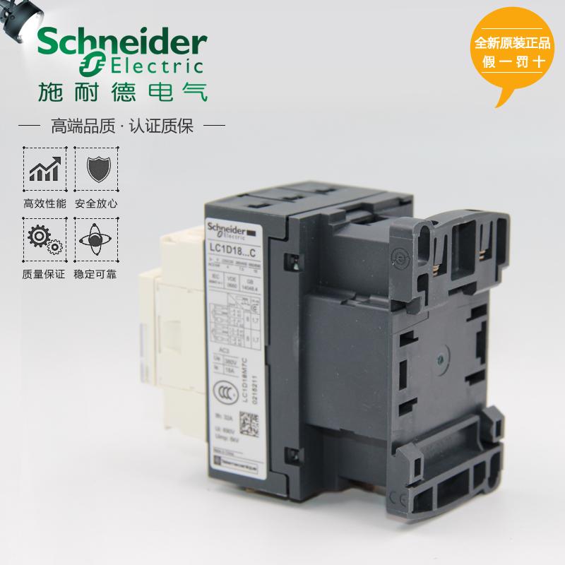 LC1-E3810M5N交流接触器北京供货商