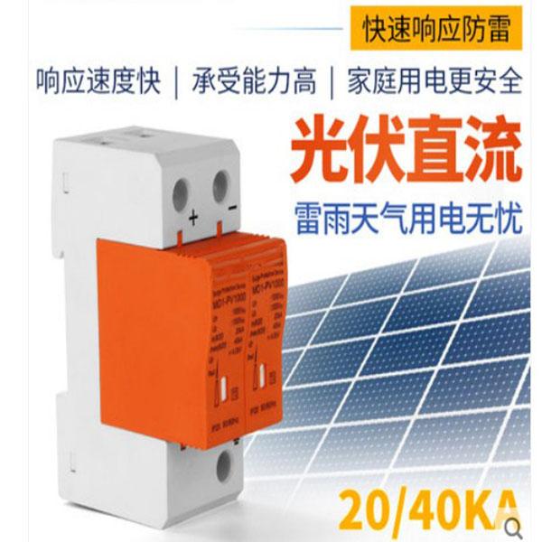 新闻:北京PM1-40KA-3电源防雷保护器