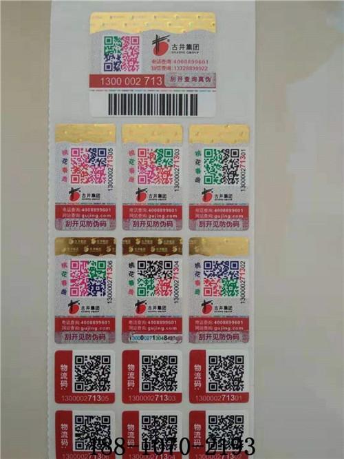 北京市防伪标签价格