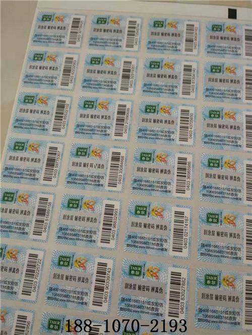 北京市全息防伪标签厂家