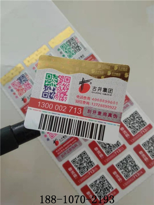 北京市溯源防伪标签定制