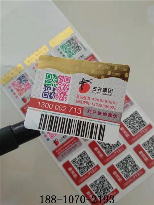 北京市管业不干胶标签价格