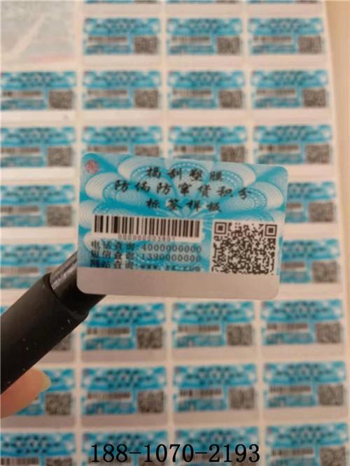 北京市防伪防串货标识制作