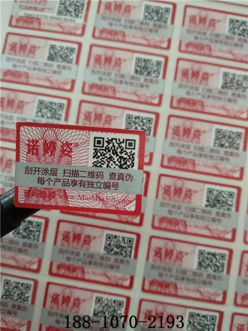 朝阳市龙城区防伪封口标-物流可变条形码不干胶制作印刷厂