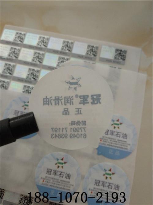 北京市电子监管码标签厂家