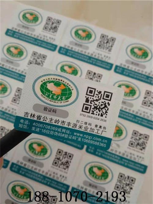 北京市润滑油不干胶标签订做