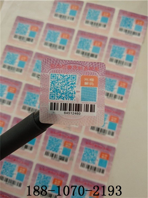 北京市皮具防伪标签厂