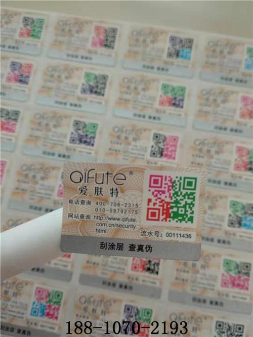 北京市音像制品防伪标签印刷厂