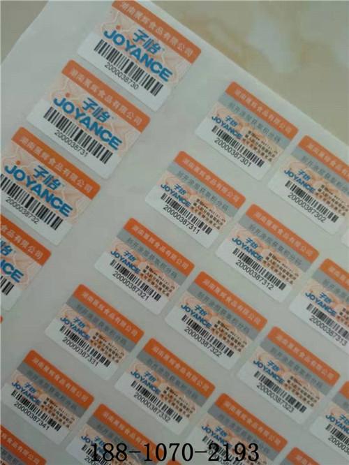 北京市建材防伪标签生产