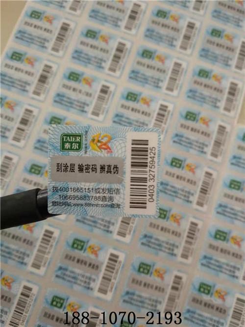 北京市光变不干胶标签厂家