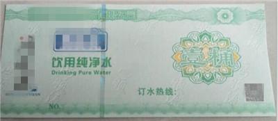 印刷厂家:北京水票定做厂家