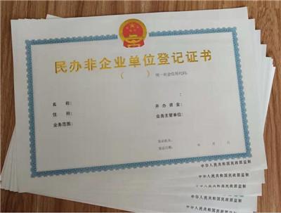 北京营业执照定做_放射性药品生产许可证定做_