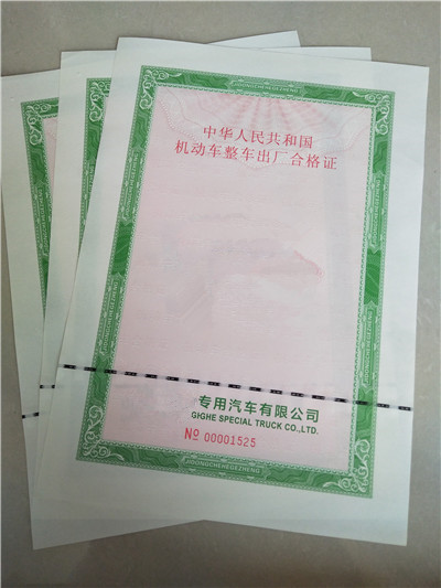 北京乘用车整车合格证印刷找源头厂家制作加工厂/印刷厂