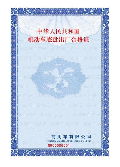 北京客车车辆一致性证书制作印刷厂家印刷_高端防伪技术_