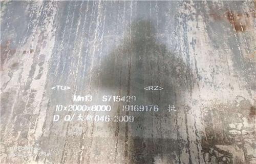 山东省淄博市张店*宝钢锰13高锰板锰钢板现货直销