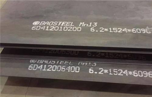 四川眉山市供应特种钢宝钢mn13高耐磨板的价格
