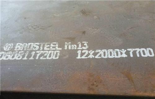 河南省郑州市上街*宝钢生产mn13钢板薄板厚板 现货