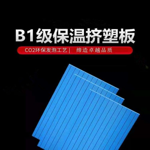 北京XPS挤塑板生产厂家